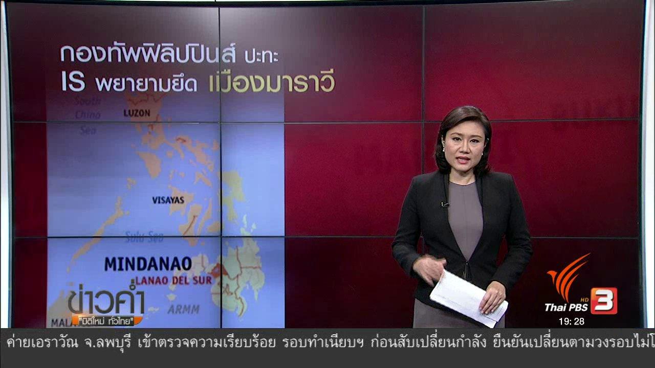 ข่าวค่ำ มิติใหม่ทั่วไทย - วิเคราะห์สถานการณ์ต่างประเทศ : กองทัพฟิลิปปินส์ ปะทะ IS พยายามยึด เมืองมาราวี