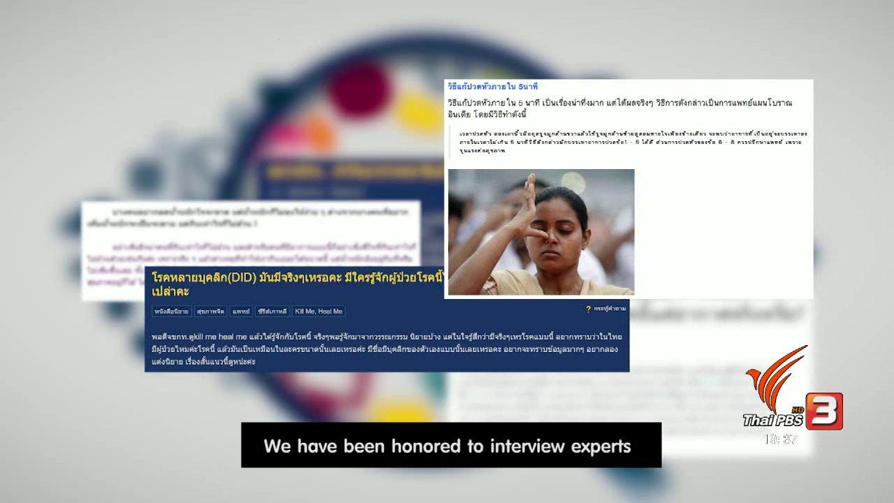 ข่าวค่ำ มิติใหม่ทั่วไทย - soเชี่ยว FAKE or FACT : ทั้ง 85 ตอน เรื่องใดบ้างที่ได้รับความสนใจจากผู้ชมไทยพีบีเอส