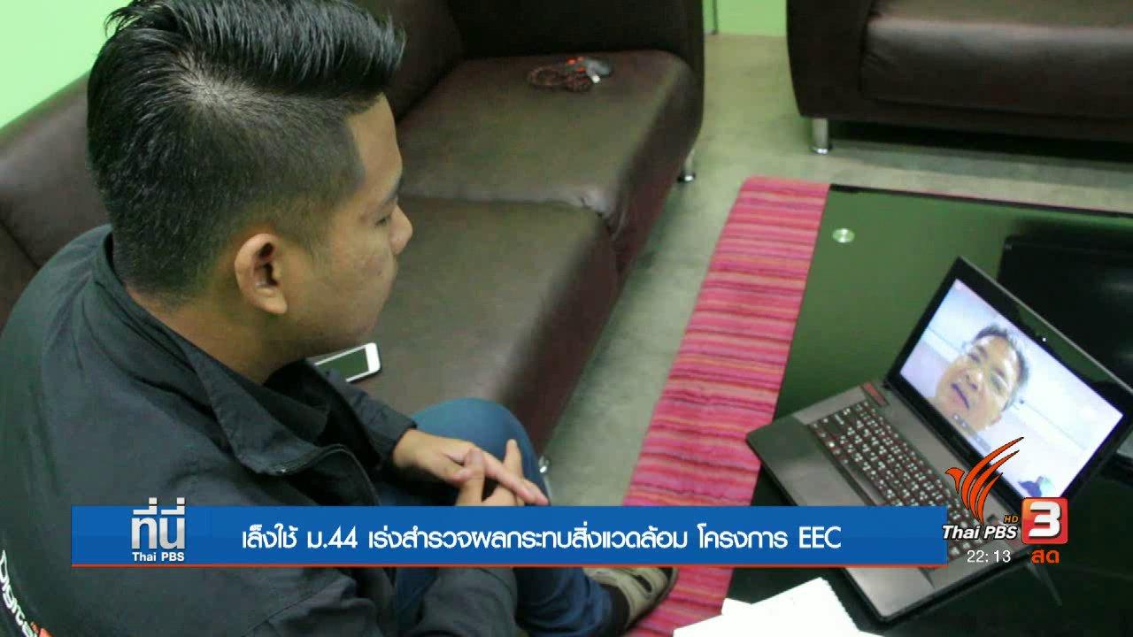 ที่นี่ Thai PBS - เร่ง EEC ลดเวลาสำรวจผลกระทบสิ่งแวดล้อม