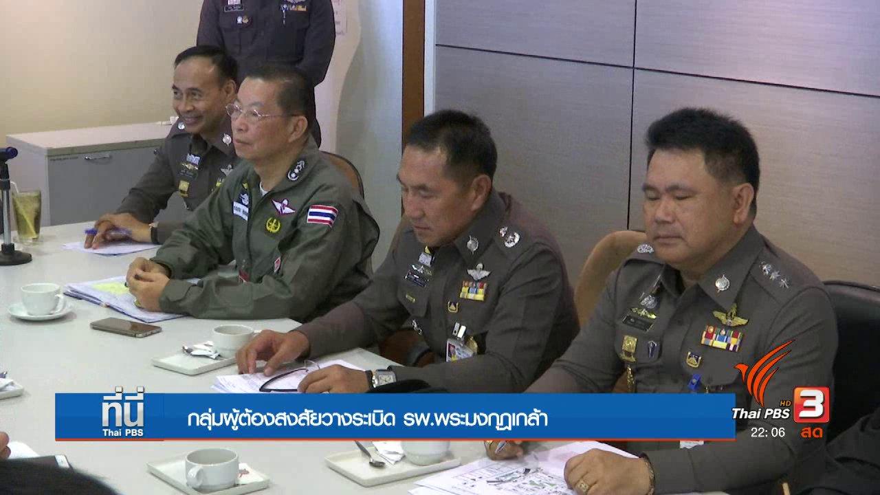 ที่นี่ Thai PBS - ตีวง 3-4 กลุ่ม สงสัยก่อเหตุระเบิด รพ.พระมงกุฎเกล้า