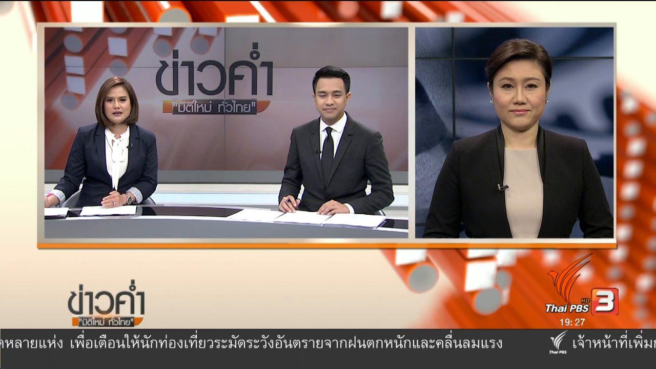 ข่าวค่ำ มิติใหม่ทั่วไทย - วิเคราะห์สถานการณ์ต่างประเทศ : ละครอาหรับ ตีแผ่ชีวิตผู้หญิง IS