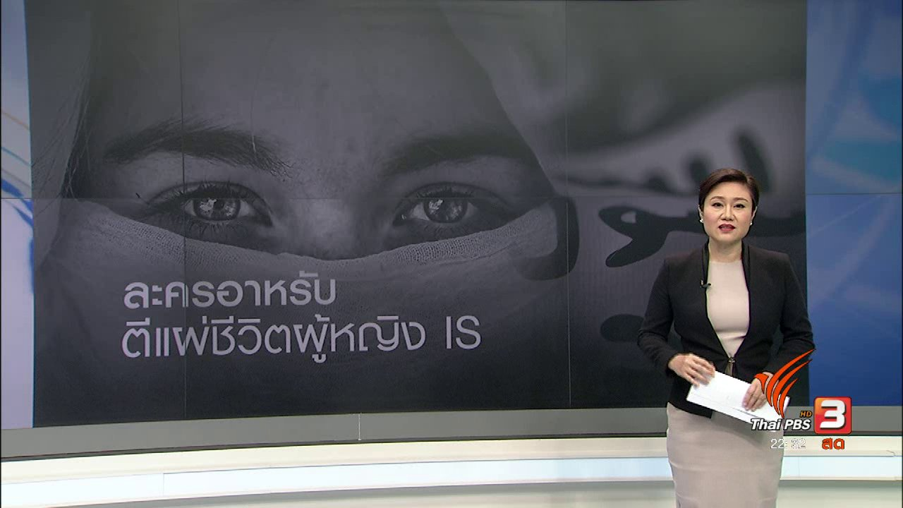 ที่นี่ Thai PBS - ซาอุฯ สร้างละครสะท้อนความโหดร้ายกลุ่มก่อการร้าย