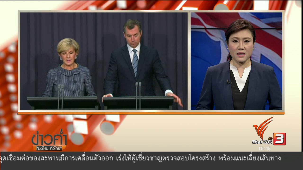 """ข่าวค่ำ มิติใหม่ทั่วไทย - วิเคราะห์สถานการณ์ต่างประเทศ : ออสเตรเลียเตรียมออกกฏหมาย ยกเลิก """"หนังสือเดินทาง"""" ผู้ล่วงละเมิดเด็ก"""