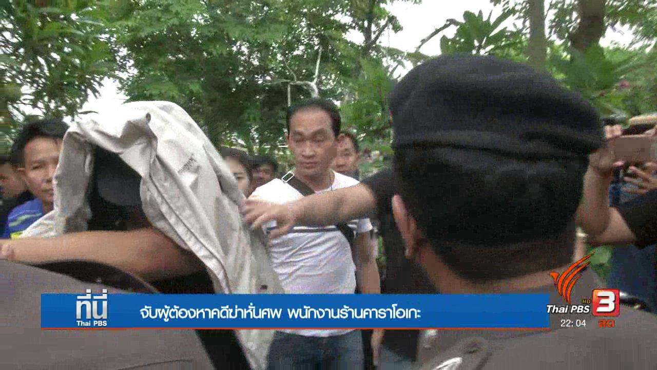 ที่นี่ Thai PBS - จับผู้ต้องหา 1 ใน 4 คดีฆ่าหั่นศพพนักงานร้านคาราโอเกะ