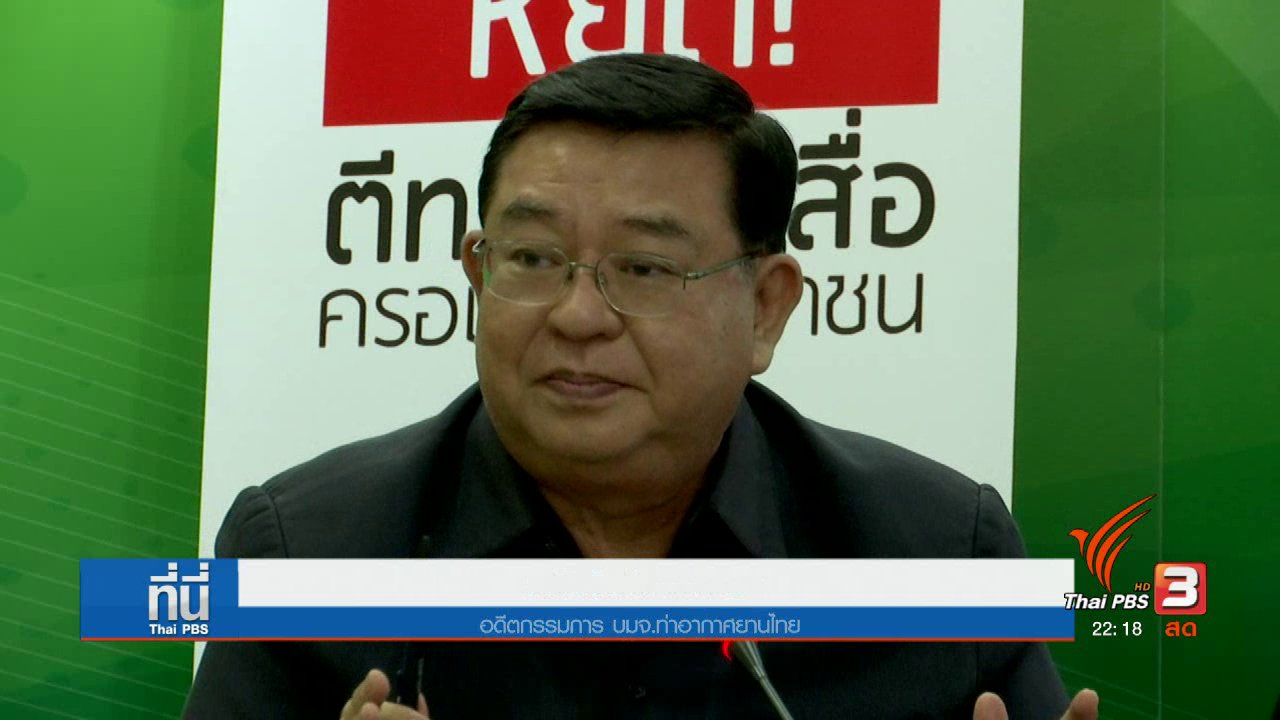 ที่นี่ Thai PBS - เวทีอภิปรายฯ เรียกร้องรัฐ ยกเลิกสัญญาคิงพาวเวอร์