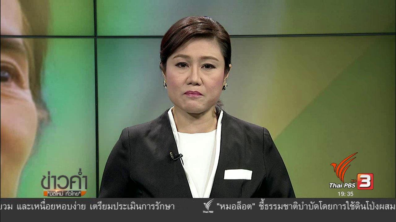 ข่าวค่ำ มิติใหม่ทั่วไทย - วิเคราะห์สถานการณ์ต่างประเทศ : เมียนมาเมินสหรัฐฯ หันหน้าเข้าหาจีน