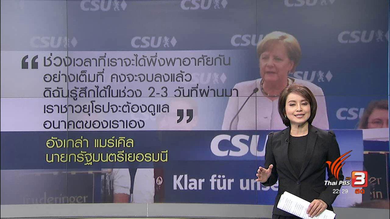 """ที่นี่ Thai PBS - """"อังเกล่า แมร์เคิล"""" ประกาศ EU จะพึ่งพิงสหรัฐฯ อังกฤษ ต่อไปไม่ได้"""
