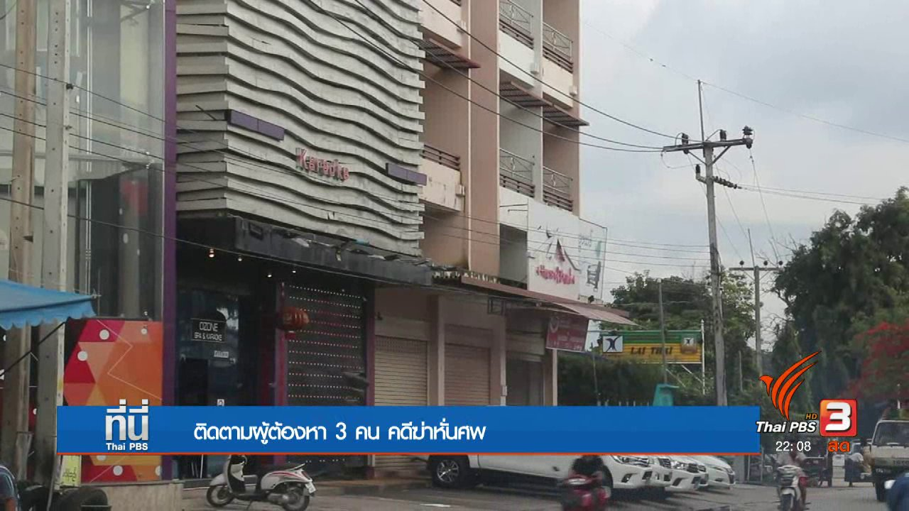 ที่นี่ Thai PBS - ทำแผนคดีฆ่าหั่นศพ