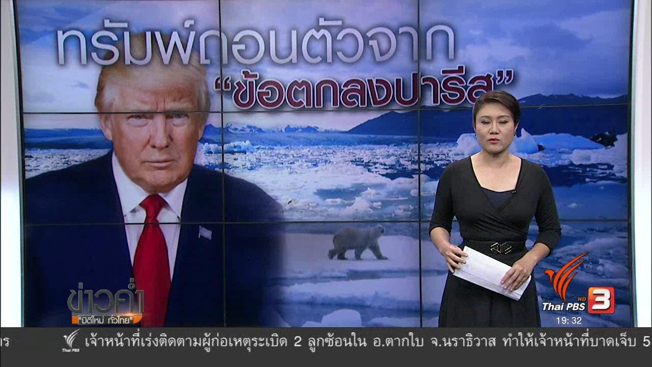 """ข่าวค่ำ มิติใหม่ทั่วไทย - วิเคราะห์สถานการณ์ต่างประเทศ : ทรัมพ์ถอนตัวจาก """"ข้อตกลงปารีส"""""""