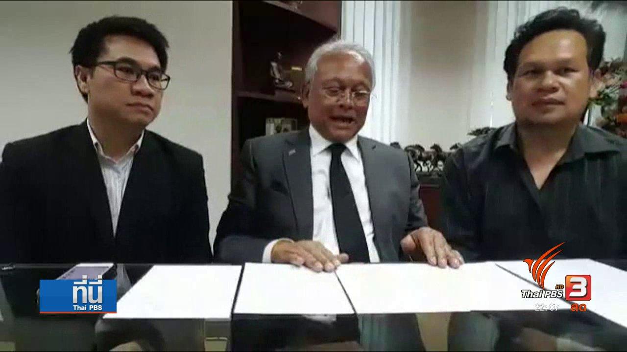 """ที่นี่ Thai PBS - ปิดจ๊อบ """"ดีลการเมือง"""""""