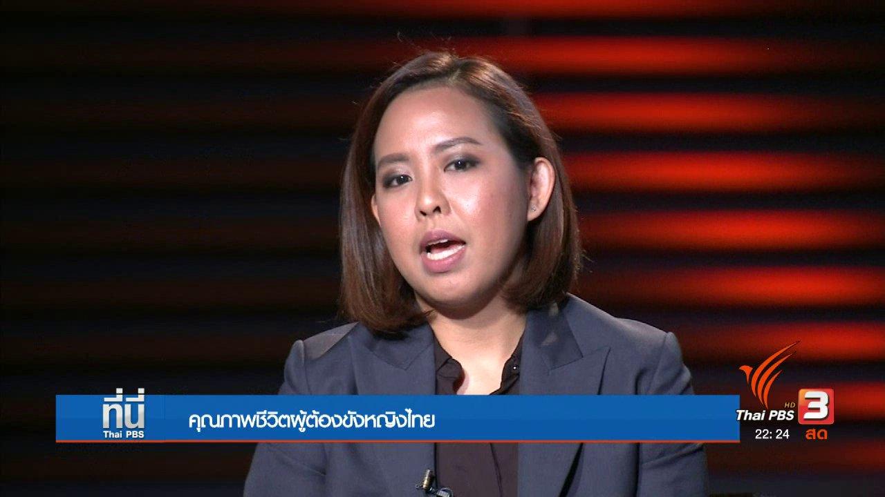 ที่นี่ Thai PBS - Social Talk : คุณภาพชีวิตผู้ต้องขังหญิง