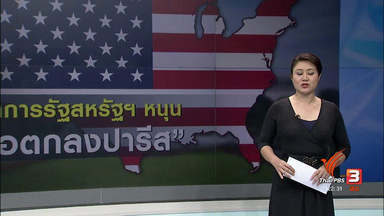 ที่นี่ Thai PBS - ผู้ว่าการรัฐ-นายกเทศมนตรี สหรัฐฯ เดินหน้าตามข้อตกลงปารีส