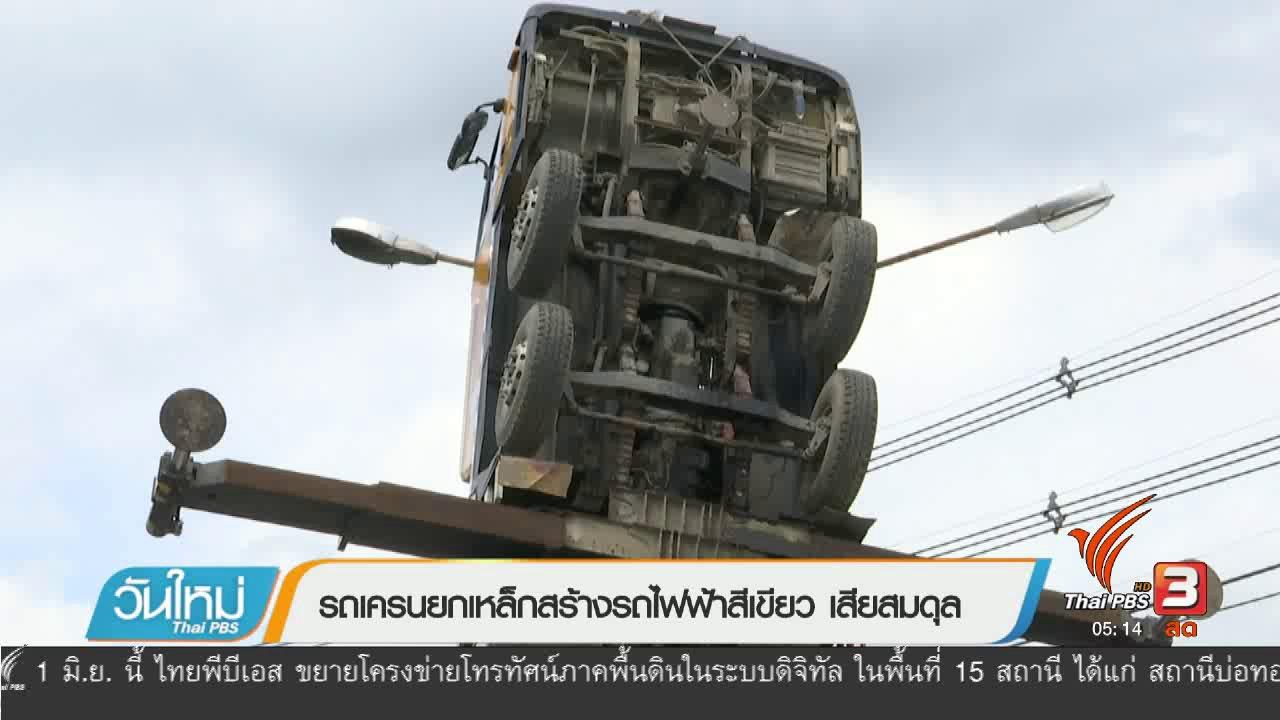วันใหม่  ไทยพีบีเอส - รถเครนยกเหล็กสร้างรถไฟฟ้าสีเขียว เสียสมดุล