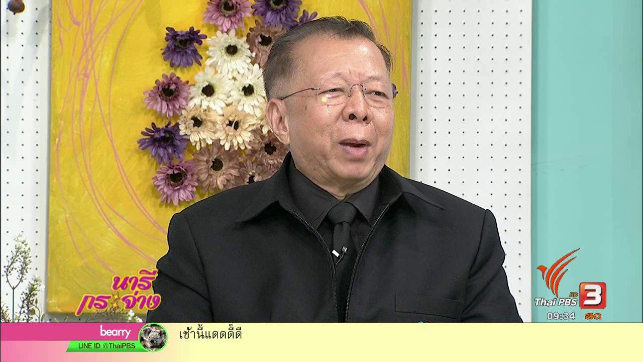 """นารีกระจ่าง - ส่งสุขทั่วไทยด้วย """"เก้าอี้สุขาพาสุข"""""""