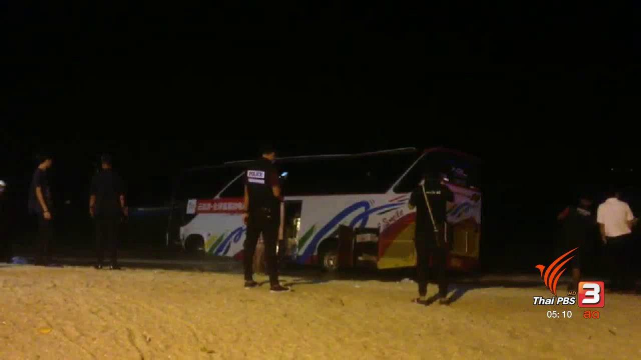 วันใหม่  ไทยพีบีเอส - รถทัวร์เบรกแตกเสียหลักลงทะเล