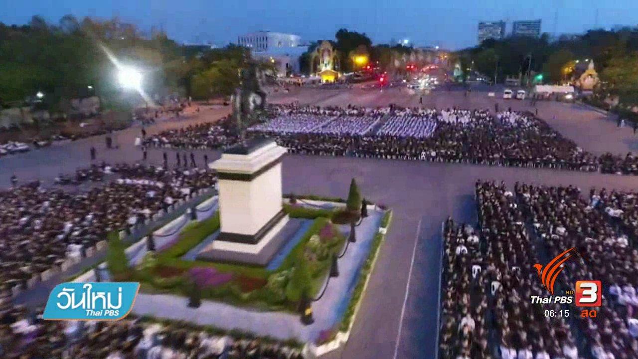 วันใหม่  ไทยพีบีเอส - เชิญชวนร่วมสวดมนต์ในพิธีมหามงคล