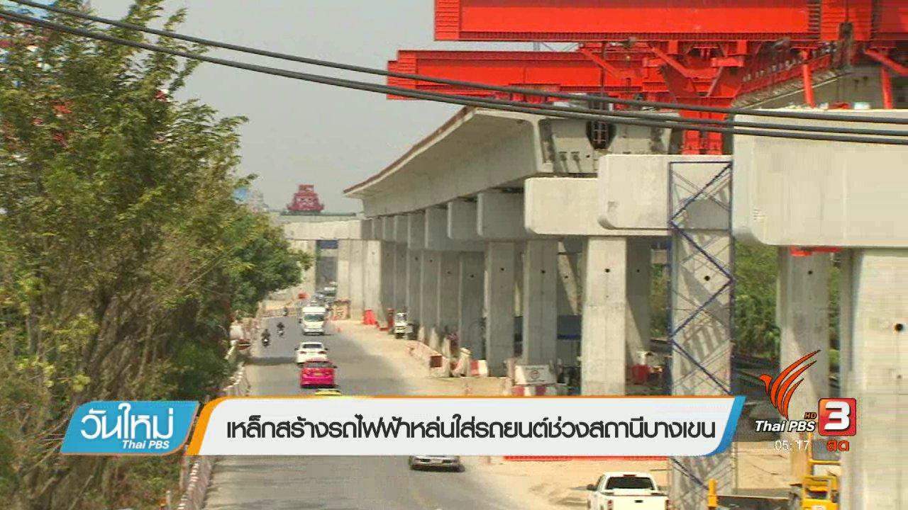 วันใหม่  ไทยพีบีเอส - เหล็กสร้างรถไฟฟ้าหล่นใส่รถยนต์ช่วงสถานีบางเขน
