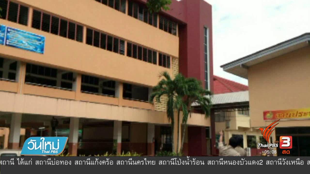 วันใหม่  ไทยพีบีเอส - ม.5 กระโดดอาคารเรียนหนีความผิดหลังขโมยเงินเพื่อน