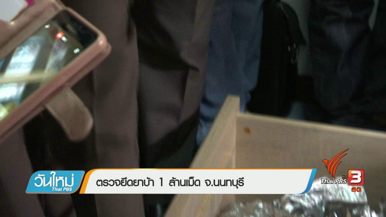 วันใหม่  ไทยพีบีเอส - ตรวจยึดยาบ้า 1 ล้านเม็ด จ.นนทบุรี
