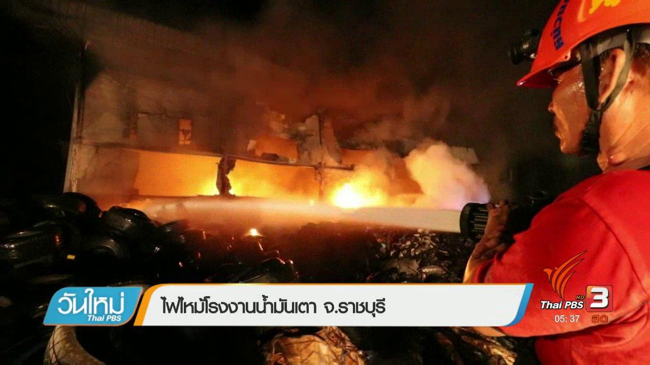 วันใหม่  ไทยพีบีเอส - ไฟไหม้โรงงานน้ำมันเตา จ.ราชบุรี