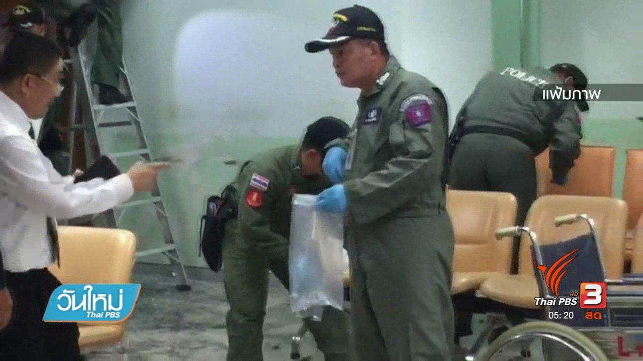 วันใหม่  ไทยพีบีเอส - จับผู้ต้องหาเหตุระเบิด รพ.พระมงกุฎเกล้า