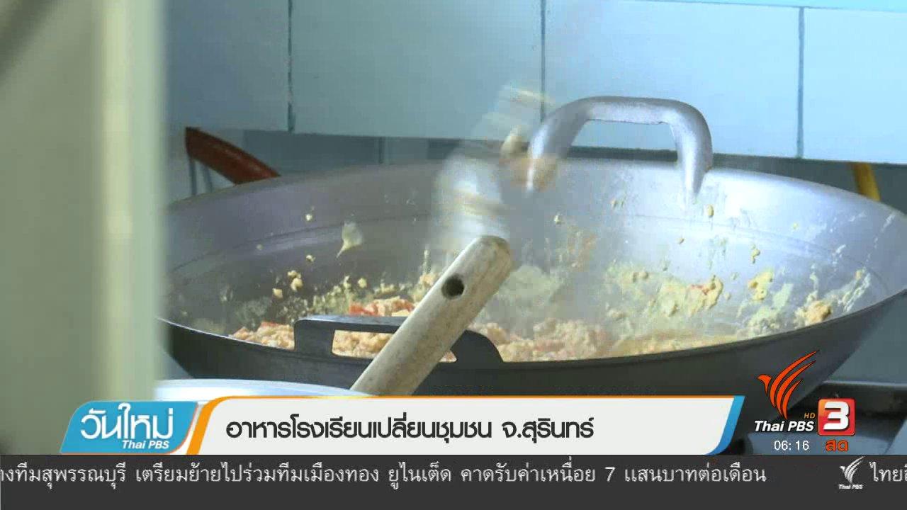 วันใหม่  ไทยพีบีเอส - อาหารโรงเรียนเปลี่ยนแปลงชุมชน จ.สุรินทร์