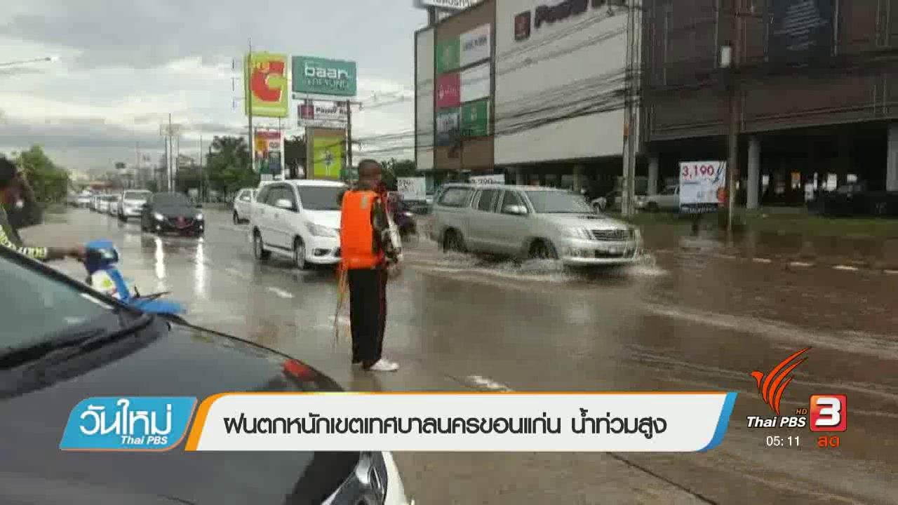 วันใหม่  ไทยพีบีเอส - ฝนตกหนักเขตเทศบาลนครขอนแก่น น้ำท่วมสูง