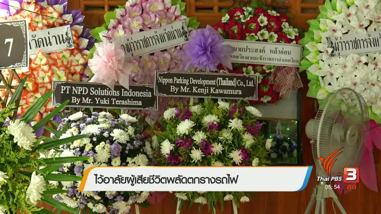 วันใหม่  ไทยพีบีเอส - ไว้อาลัยผู้เสียชีวิตพลัดตกรางรถไฟ