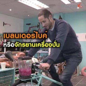 จักรยานแนวใหม่ผสมผสานเครื่องปั่นน้ำผลไม้