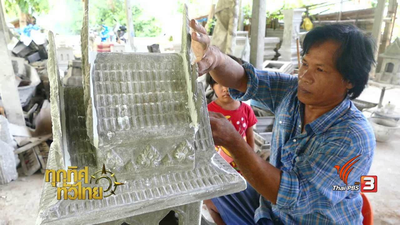 ทุกทิศทั่วไทย - ชุมชนทั่วไทย : ทำศาลพระภูมิขาย