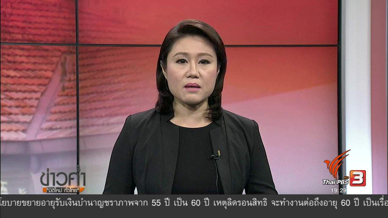 ข่าวค่ำ มิติใหม่ทั่วไทย - วิเคราะห์สถานการณ์ต่างประเทศ :  ย้อนรอยศึกตระกูลลี