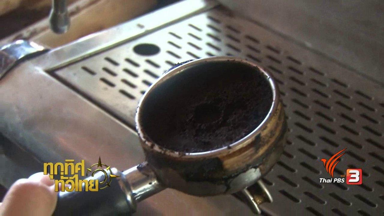 ทุกทิศทั่วไทย - อาชีพทั่วไทย : สบู่กากกาแฟ