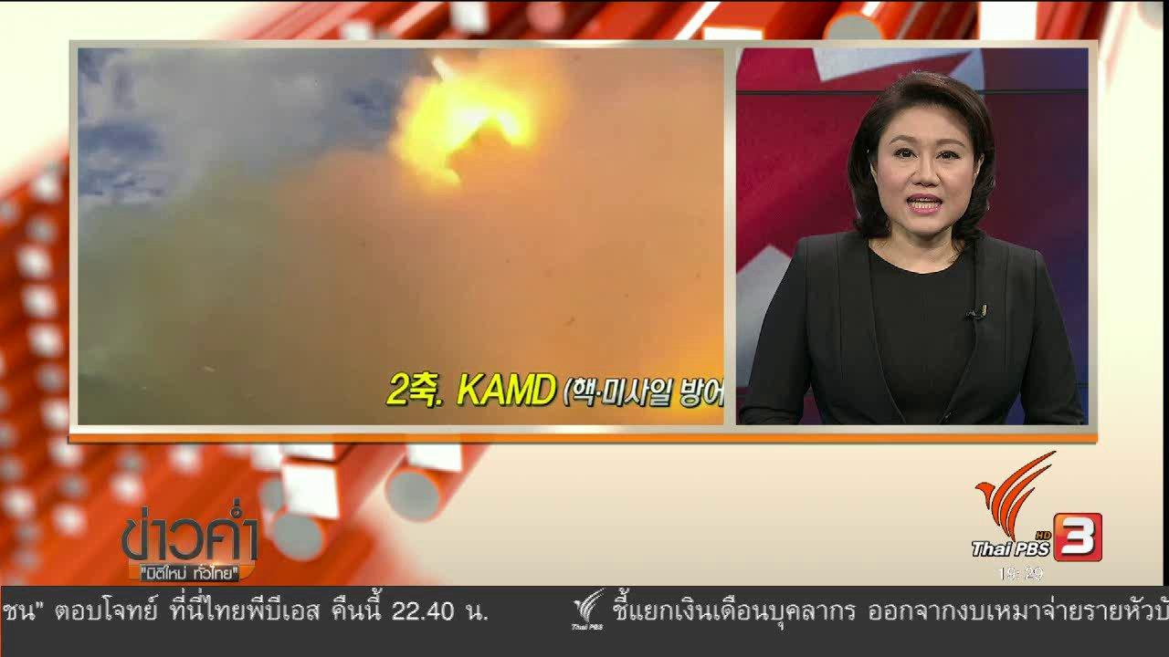 ข่าวค่ำ มิติใหม่ทั่วไทย - วิเคราะห์สถานการณ์ต่างประเทศ :  3 บุคคลสำคัญ เบื้องหลังนิวเคลียร์เกาหลีเหนือ