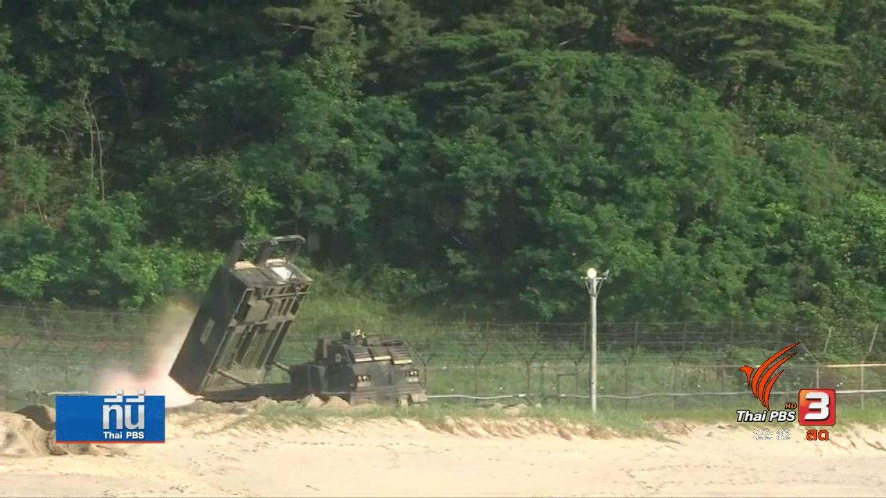 ที่นี่ Thai PBS - เกาหลีใต้ปล่อยคลิปจำลองเกาหลีเหนือถูกโจมตี