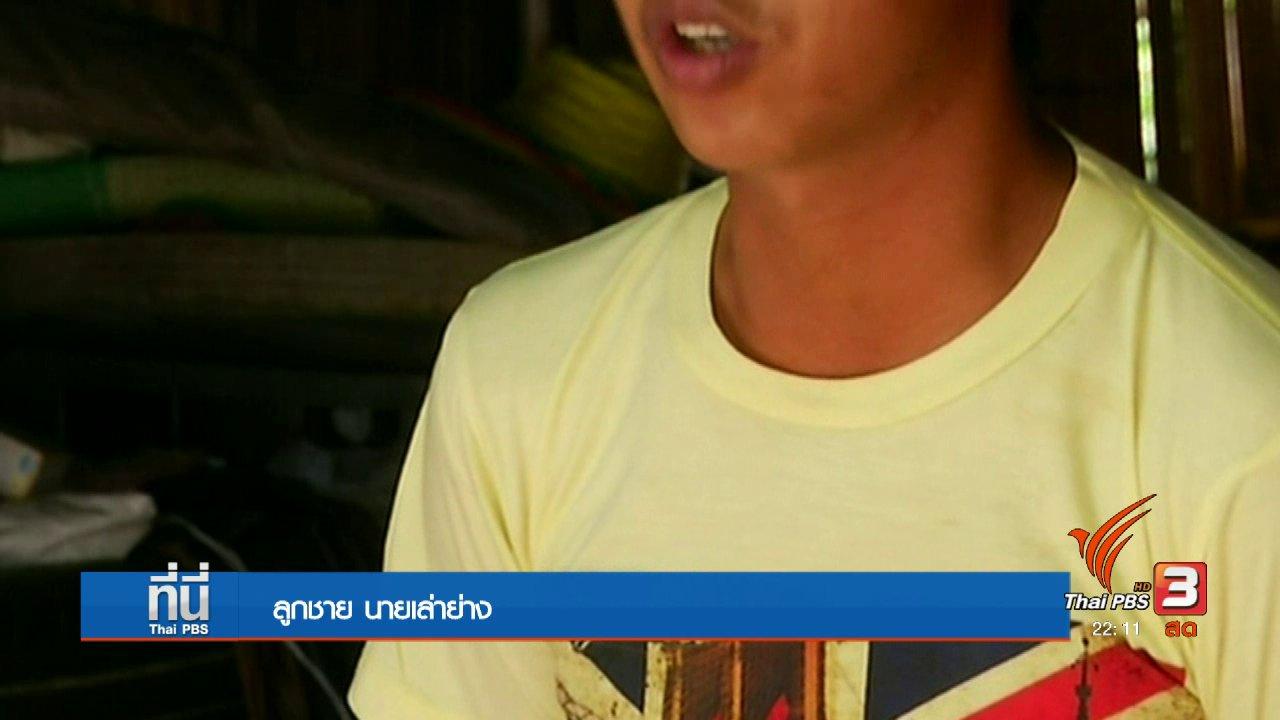 """ที่นี่ Thai PBS - ลูกชาย """"เล่าย่าง"""" ปฏิเสธ พ่อหลอกทำพิธีกรรม"""