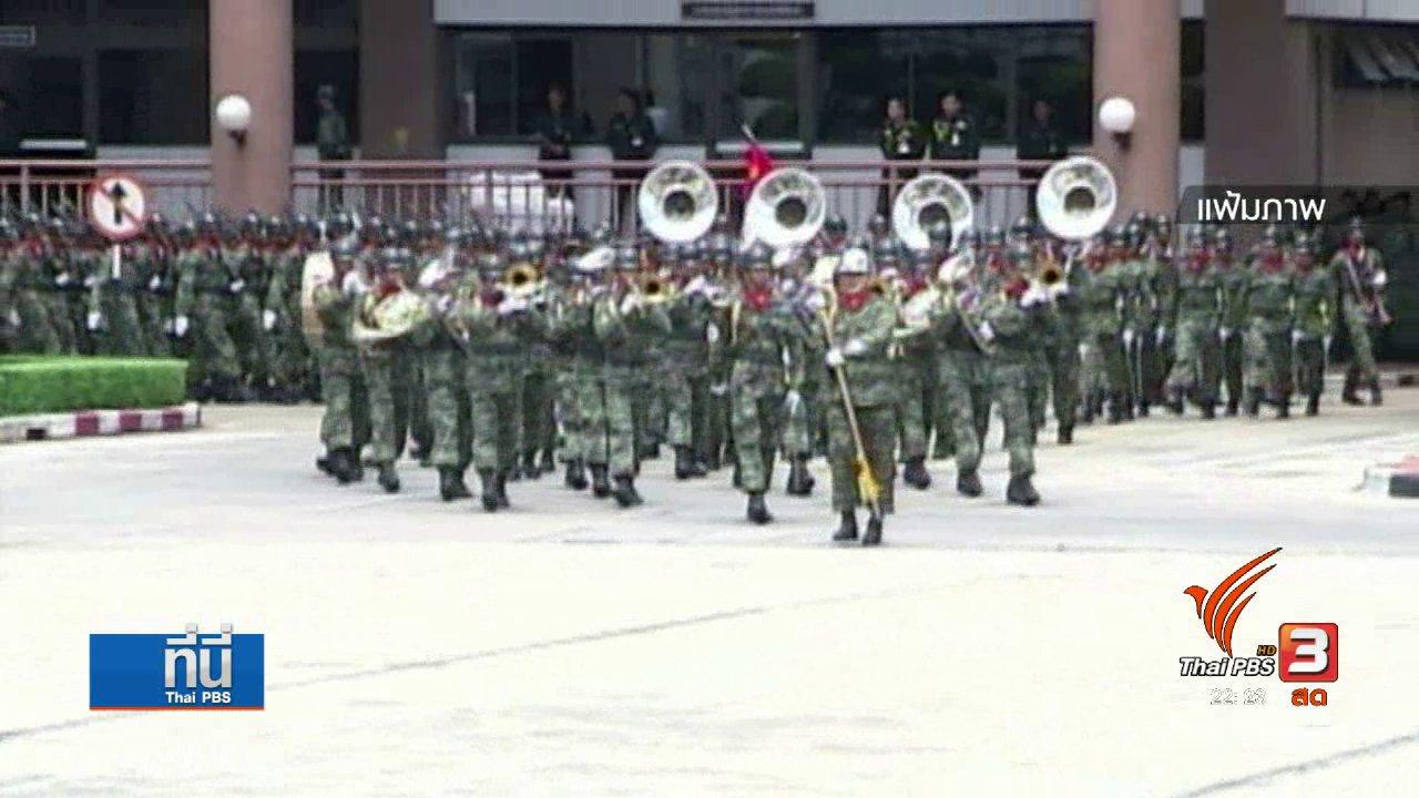 """ที่นี่ Thai PBS - """"พล.อ.บุญสร้าง เนียมประดิษฐ์"""" หัวโต๊ะปฏิรูปตำรวจ"""