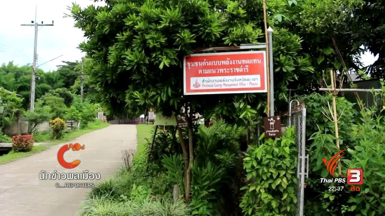 ที่นี่ Thai PBS - นักข่าวพลเมือง : บ้านบัว จ.พะเยา ต้นแบบชุมชน พลังงานทดแทน