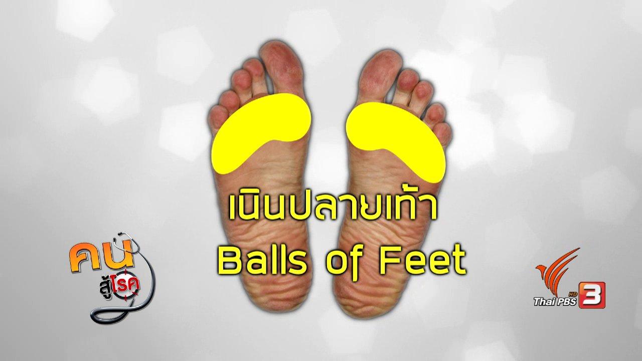 คนสู้โรค - ปรับก่อนป่วย : จุดลงน้ำหนักเท้า ป้องกันการบาดเจ็บจากการวิ่ง