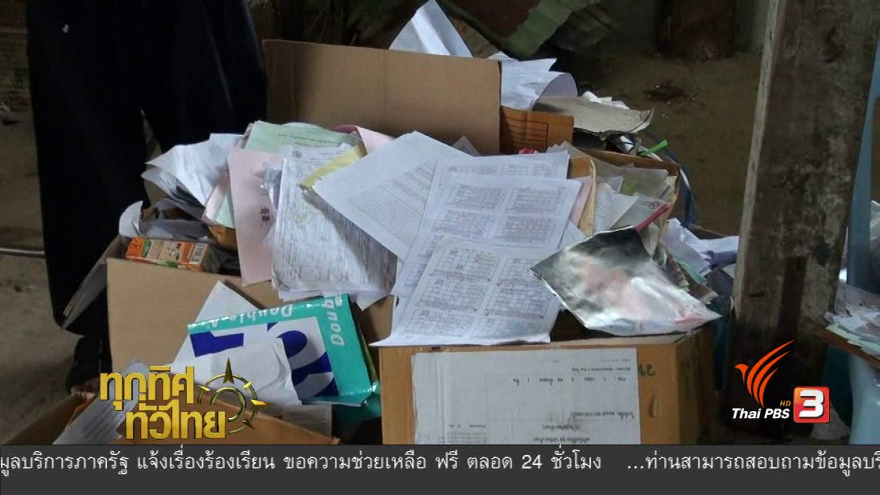 ทุกทิศทั่วไทย - ชุมชนทั่วไทย : ชุมชนรัชดาน่าอยู่