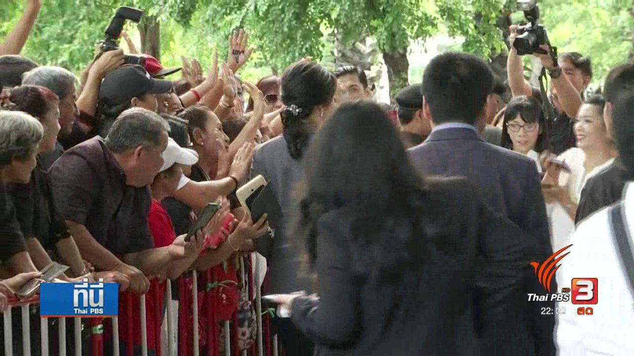 """ที่นี่ Thai PBS - """"ยิ่งลักษณ์"""" เตรียมแถลงขอปิดคดีจำนำข้าวด้วยวาจา"""
