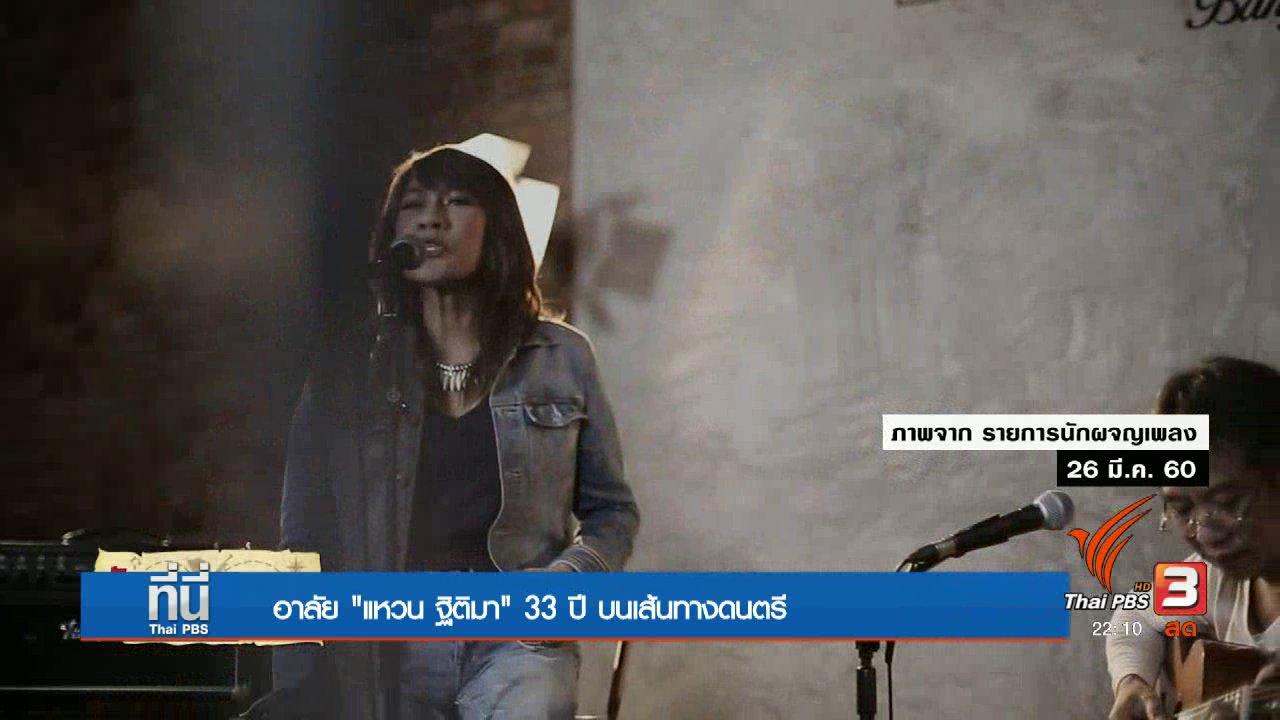 """ที่นี่ Thai PBS - """"แหวน ฐิติมา"""" เสียชีวิต"""