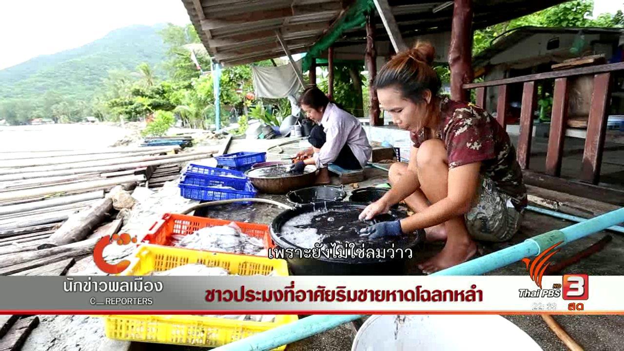 ที่นี่ Thai PBS - นักข่าวพลเมือง : ชาวประมงที่อาศัยริมชายหาดโฉลกหลำ