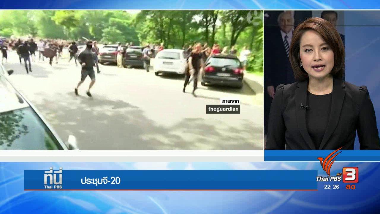 """ที่นี่ Thai PBS - """"ประชุม G20"""" ระอุทั้งในและนอกห้องประชุม"""