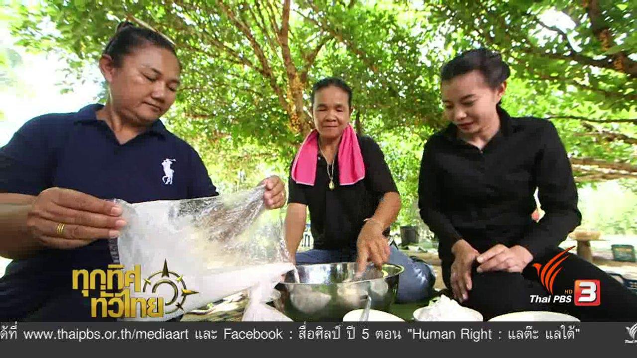 ทุกทิศทั่วไทย - จุฑามาศ พาตะลุย : ทองม้วน