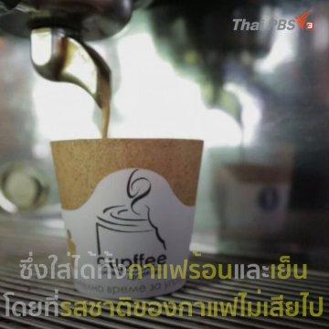 Cupffee ถ้วยกาแฟกินได้