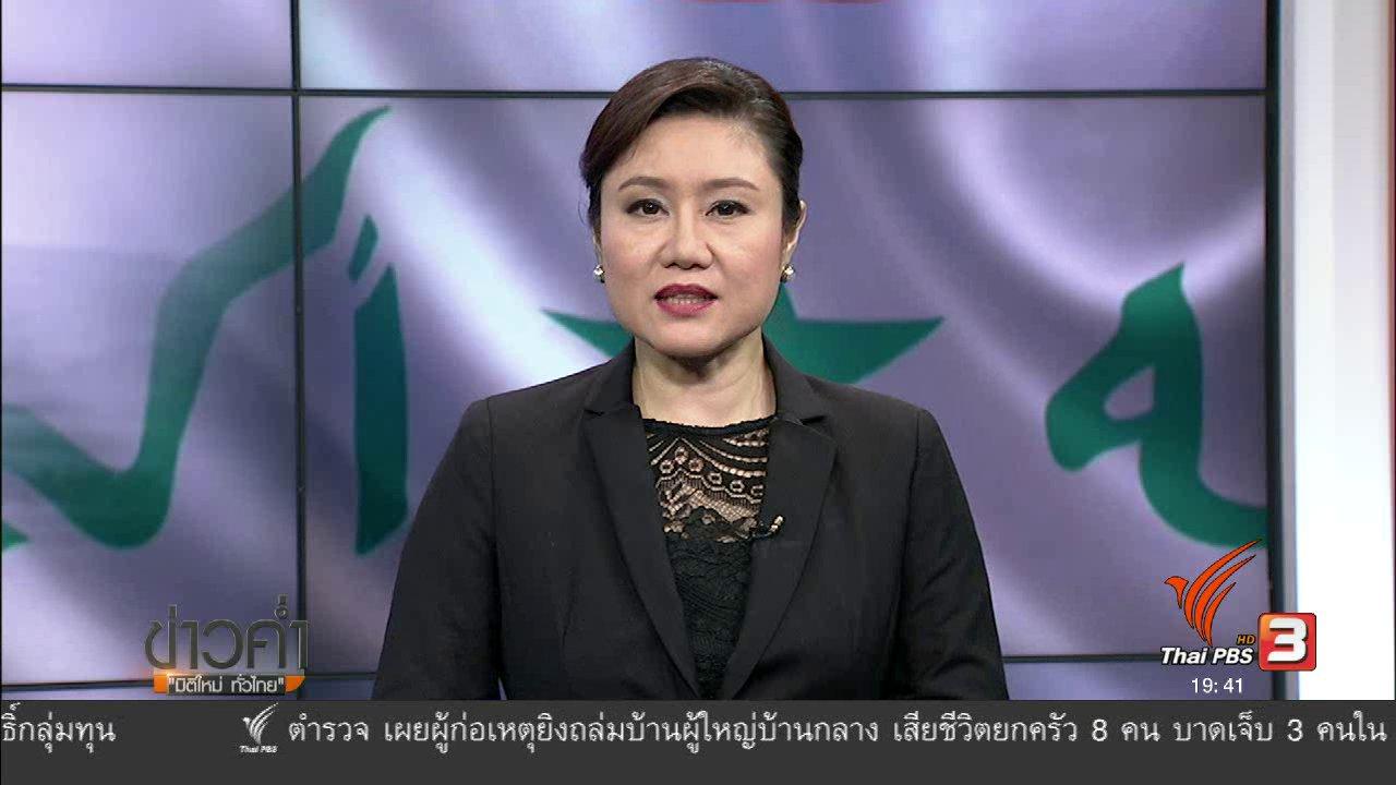ข่าวค่ำ มิติใหม่ทั่วไทย - วิเคราะห์สถานการณ์ต่างประเทศ :  อิรักยึดโมซูลสำเร็จ