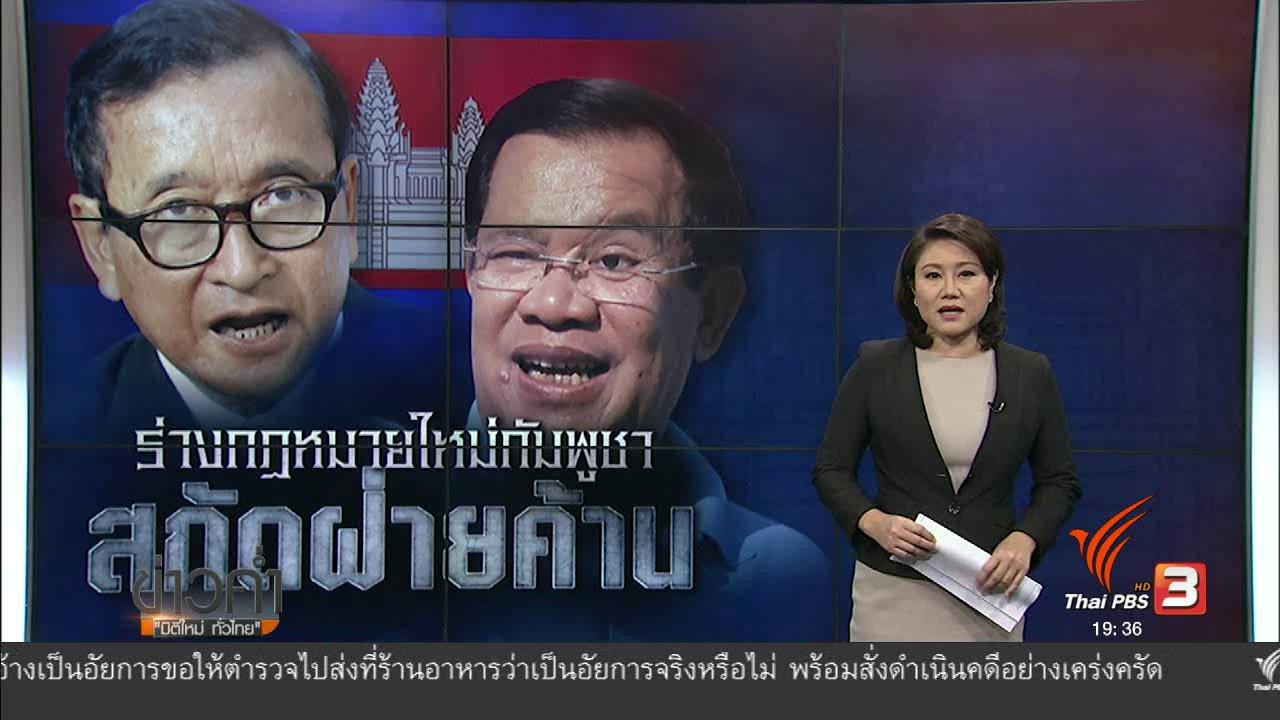 ข่าวค่ำ มิติใหม่ทั่วไทย - วิเคราะห์สถานการณ์ต่างประเทศ : ร่างกฏหมายใหม่กัมพูชา สกัดฝ่ายค้าน