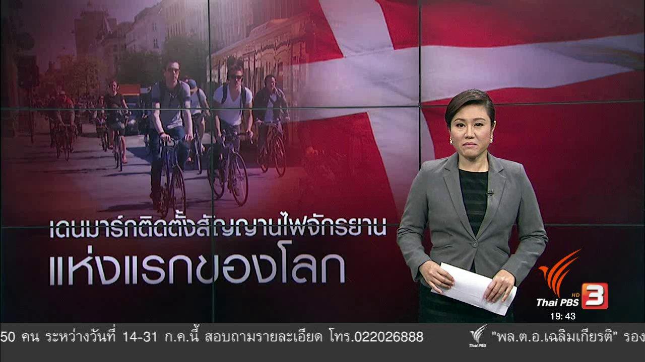 ข่าวค่ำ มิติใหม่ทั่วไทย - วิเคราะห์สถานการณ์ต่างประเทศ : เดนมาร์กติดตั้งสัญญาณไฟจักรยานแห่งแรกของโลก