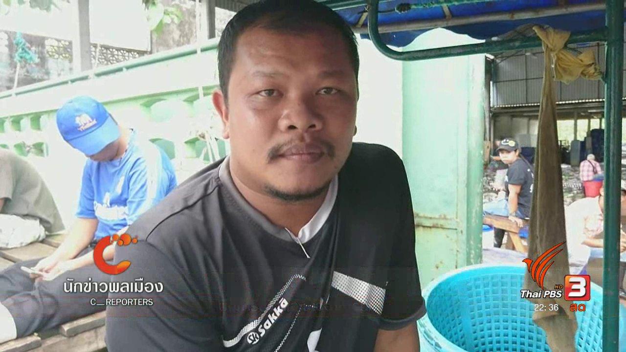 ที่นี่ Thai PBS - นักข่าวพลเมือง : ข้อเสนอต่อระบบโควต้าแรงงานต่างด้าว