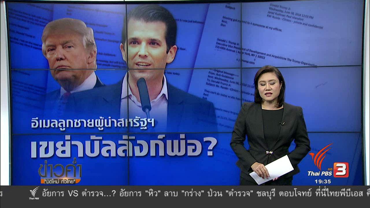 ข่าวค่ำ มิติใหม่ทั่วไทย - วิเคราะห์สถานการณ์ต่างประเทศ :  อีเมลลูกชายทรัมพ์